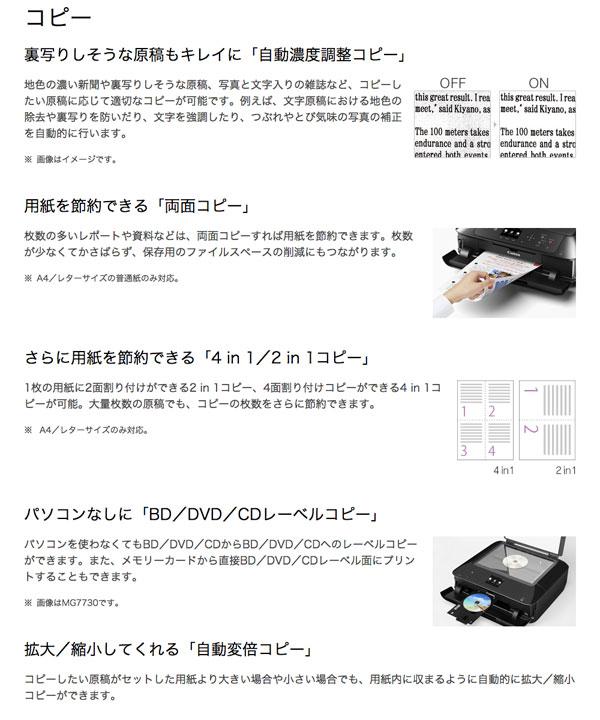 プリンタ canon PIXUS MG6930 インクジェット A4 ハガキ 印刷  9600dpi 6色独立インク - エイムキューブ画像9