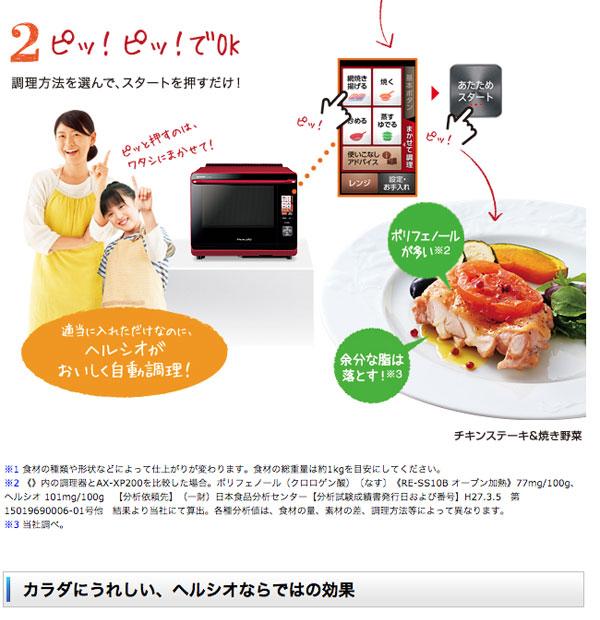ウォーターオーブン 30L 2段調理タイプ 毎日使える まかせて調理 - aimcube画像2