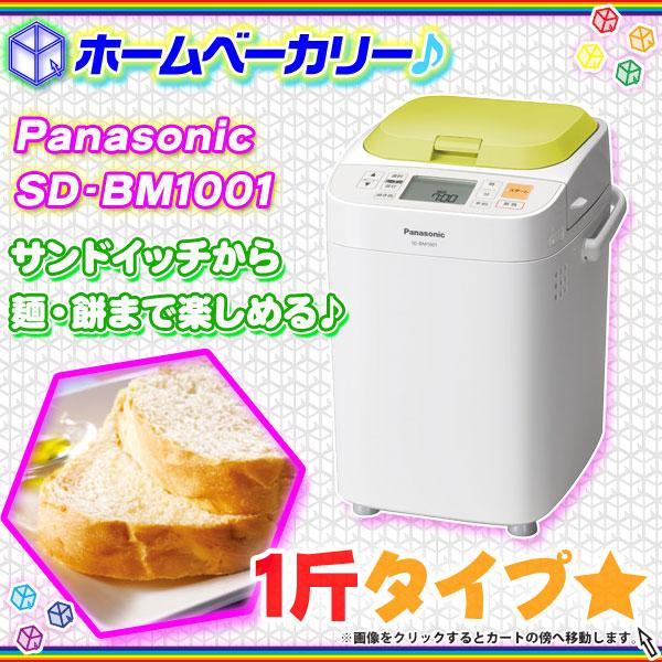 Panasonic ホームベーカリー 1斤タイプ SD-BM1001 サンドイッチ 餅 もち 麺 - エイムキューブ画像1