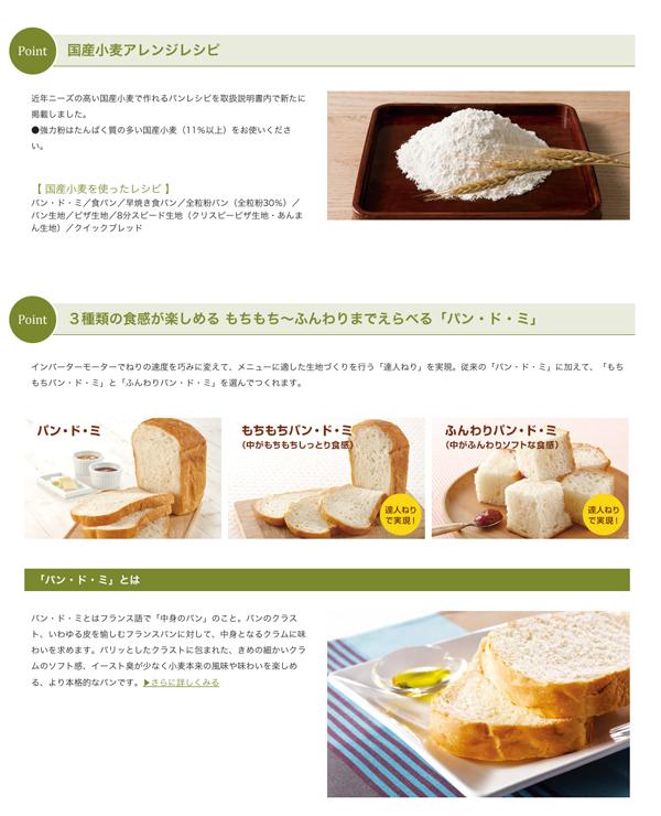 Panasonic ホームベーカリー 1斤タイプ SD-BMT1001 サンドイッチ 餅 もち 麺 - エイムキューブ画像3