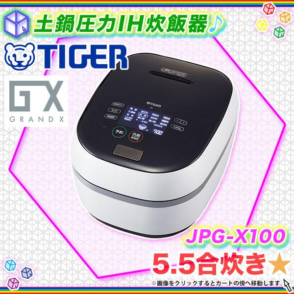 土鍋圧力IH炊飯ジャー TIGER 炊きたて JPG-X100 炊飯器 炊飯ジャー GRANDXシリーズ - エイムキューブ画像1
