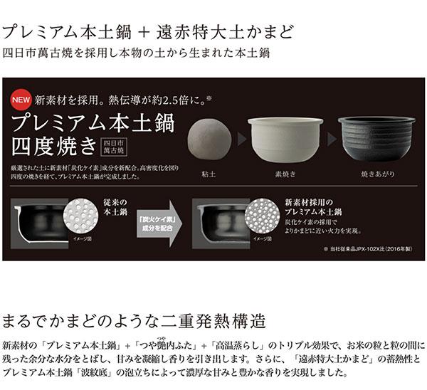 土鍋圧力IH炊飯ジャー TIGER 炊きたて JPG-X100 炊飯器 炊飯ジャー GRANDXシリーズ - エイムキューブ画像3