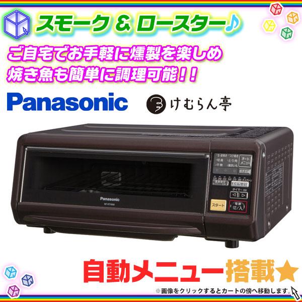 Panasonic スモーク&ロースター オーブン NF-RT1000 けむらん亭 パナソニック スモーク ささみ - エイムキューブ画像1