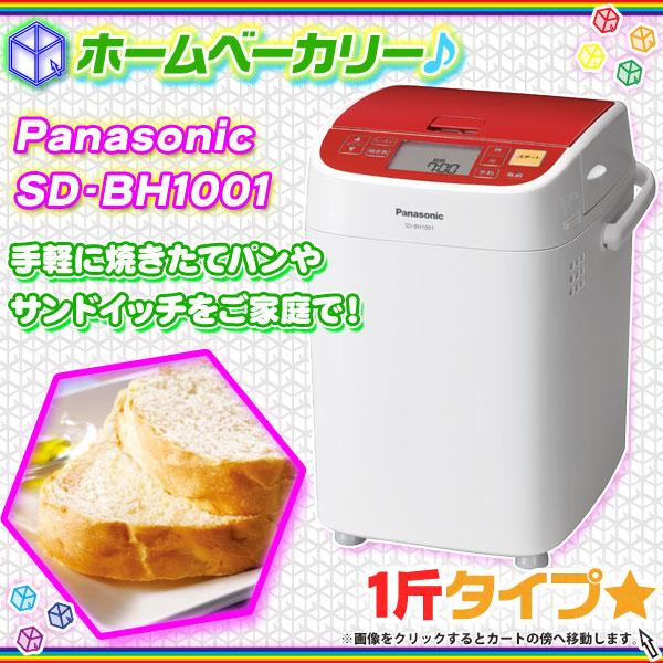ホームベーカリー 1斤タイプ Panasonic SD-BH1001 サンドイッチ 国産小麦アレンジレシピ - エイムキューブ画像1