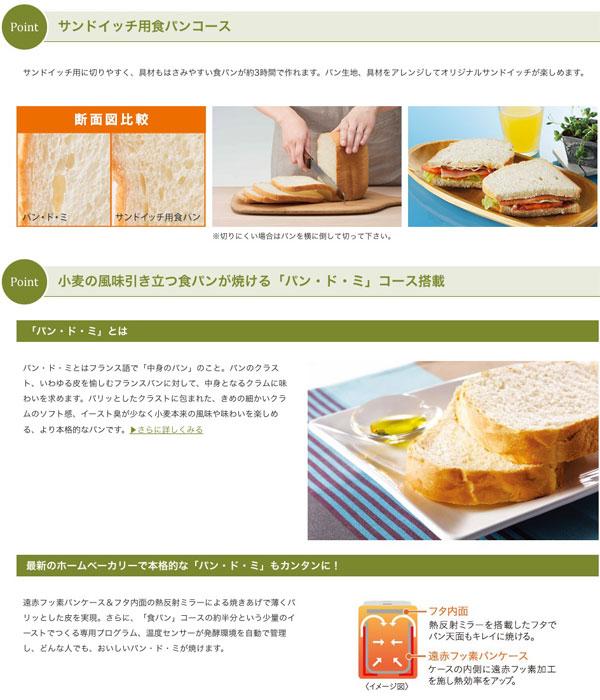 自動ホームベーカリー パナソニック 食パン 全23メニュー イースト レーズン ナッツ 自動投入 - エイムキューブ画像2