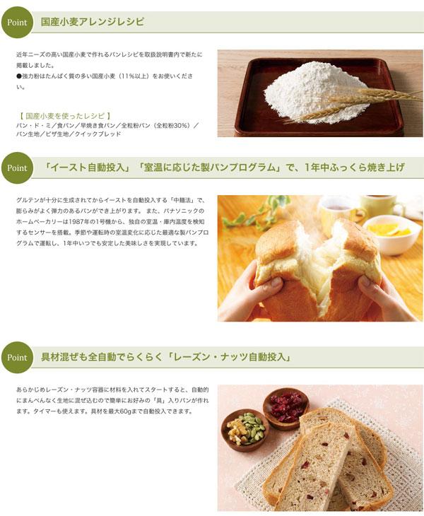 ホームベーカリー 1斤タイプ Panasonic SD-BH1001 サンドイッチ 国産小麦アレンジレシピ - エイムキューブ画像3