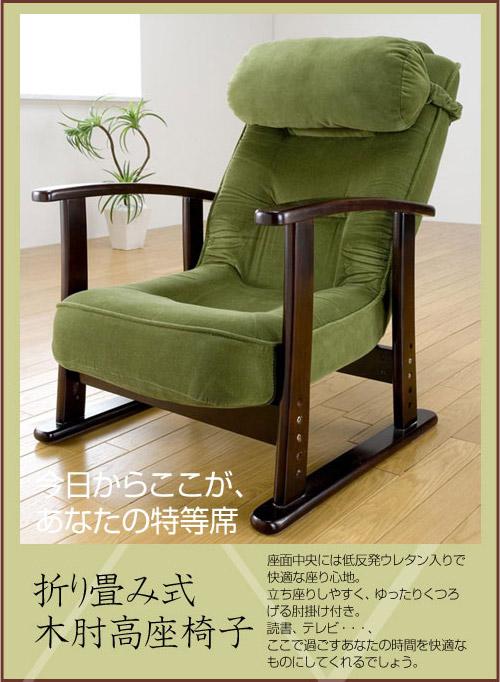高座椅子 座敷椅子 リクライニングチェア - aimcube画像1