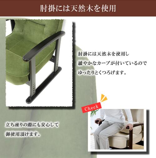 高座椅子 座敷椅子 リクライニングチェア - エイムキューブ画像2