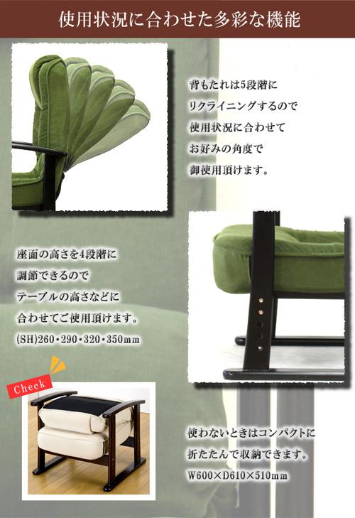 高座椅子 座敷椅子 リクライニングチェア - aimcube画像3