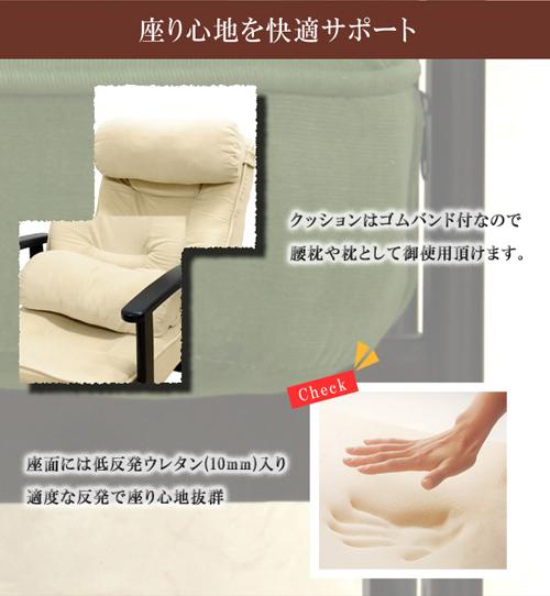 高座椅子 座敷椅子 リクライニングチェア - エイムキューブ画像4
