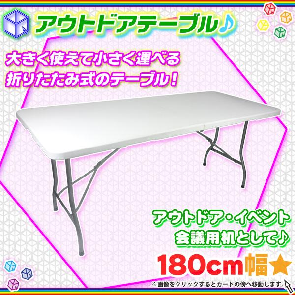 アウトドアテーブル 折りたたみテーブル 簡易テーブル 幅180cm バーベキュー 海水浴 キャンプ - エイムキューブ画像1