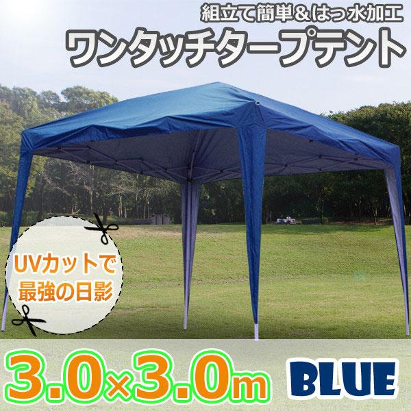 ワンタッチタープテント 幅3m 日よけテント 撥水加工 タープテント 簡単組立 レジャー イベント - エイムキューブ画像1