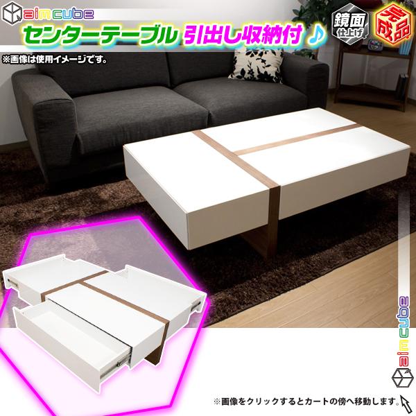 センターテーブル 幅120cm 引出し収納3杯搭載 鏡面仕上げ 高級感 カフェ風 テーブル - エイムキューブ画像1