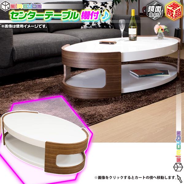 センターテーブル 幅130cm 棚搭載  鏡面仕上げ 楕円形 高級感 カフェ風 テーブル - エイムキューブ画像1