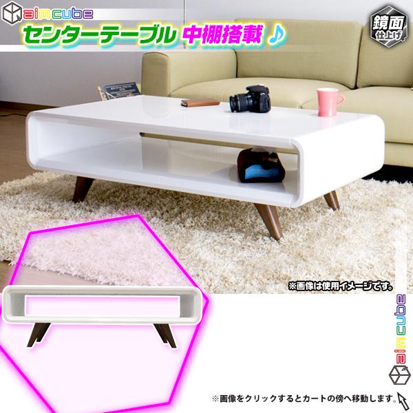 センターテーブル 幅120cm 中棚 オープン 鏡面仕上げ おしゃれ 高級感 カフェ風 テーブル - エイムキューブ画像1