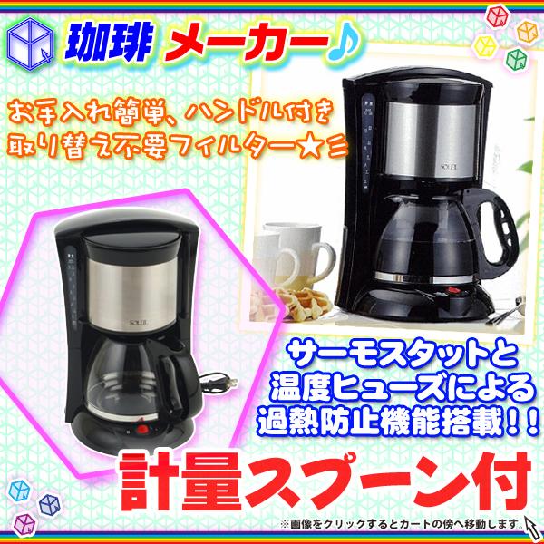 電気 珈琲メーカー 最大1.4L 電気コーヒーメーカー スライド式 フィルターバスケット - エイムキューブ画像1