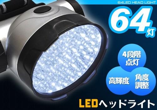LEDライト64灯 生活防水仕様 ヘッドライト ヘルメット用ライト 停電対策LEDライト 災害用ライト - エイムキューブ画像1