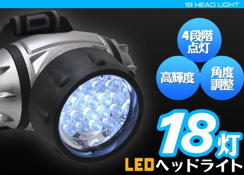LEDライト18灯 生活防水仕様 登山用ライト 防雨ライト 停電対策LEDライト 災害用ライト - エイムキューブ画像1