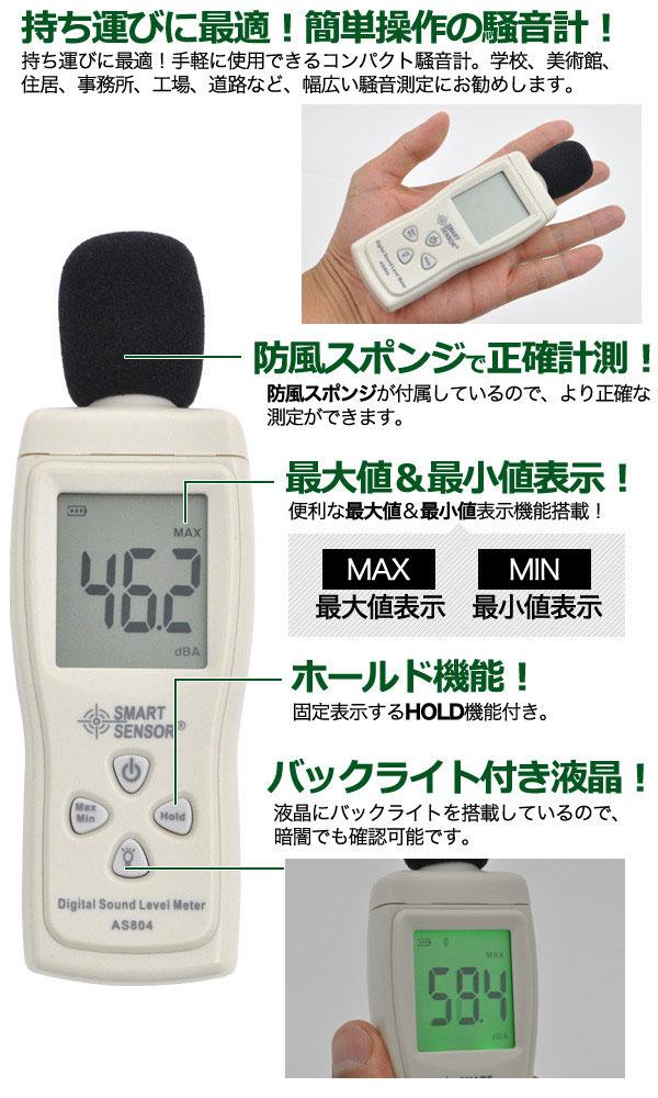 デジタル 騒音計 騒音測定器 騒音計測器 音量測定器 C特性 工事現場騒音 計測器  - エイムキューブ画像2