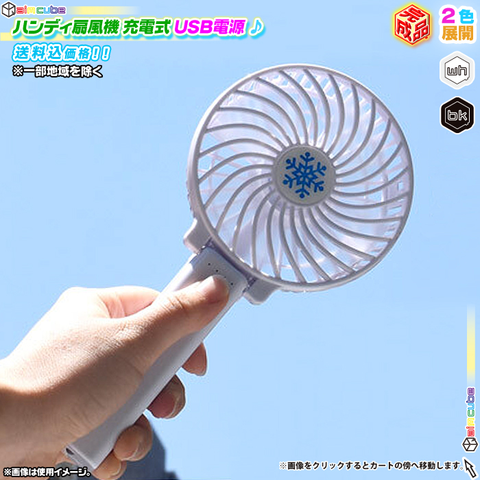 ハンディ扇風機 充電式 USB扇風機 ミニ扇風機 卓上扇風機 机上 コンパクト - エイムキューブ画像1