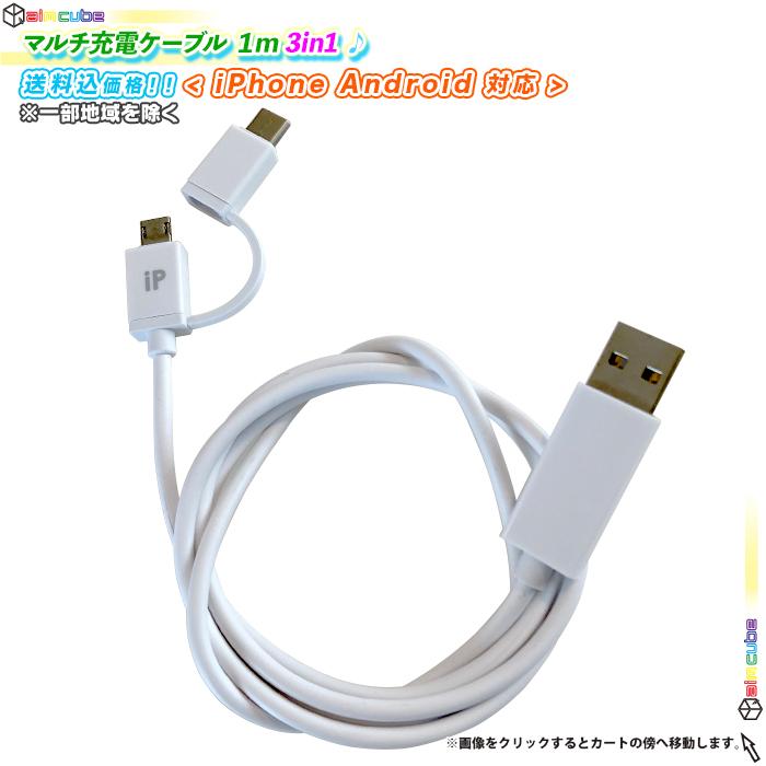 マルチ充電ケーブル データ転送USBケーブル アンドロイド マルチケーブル - エイムキューブ画像1