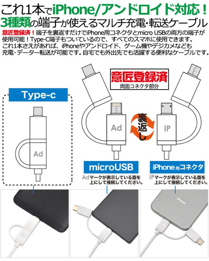 マルチ充電ケーブル データ転送USBケーブル アンドロイド マルチケーブル - エイムキューブ画像3