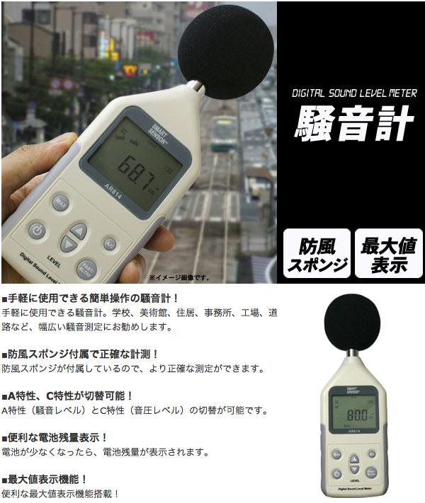 デジタル 騒音計 騒音測定器 騒音計測器 音量測定器 C特性 工事現場騒音 計測器  - エイムキューブ画像1