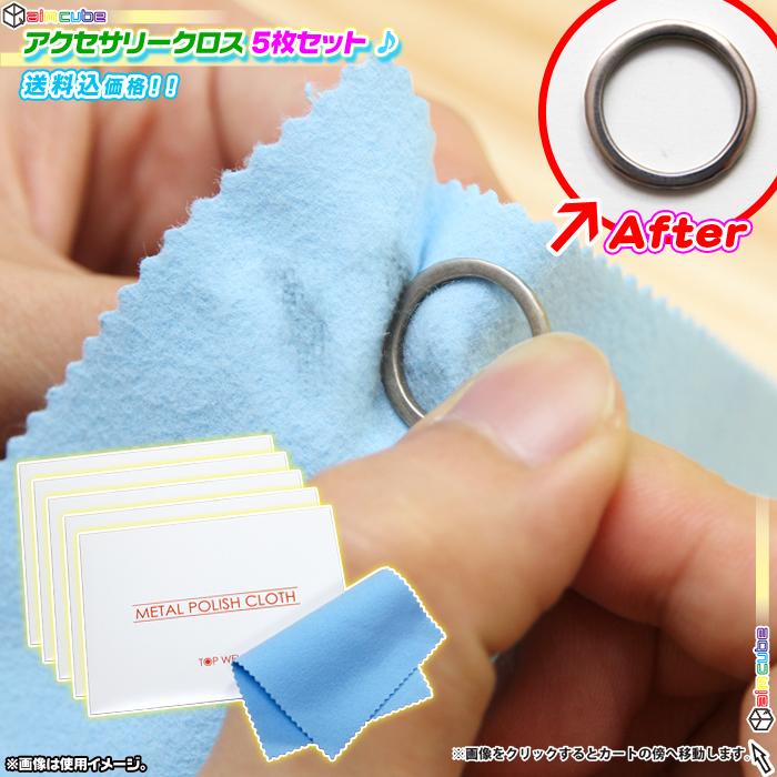 ジュエリークロス メタルポリッシュクロス 金属磨き シルバー 磨き ジュエリーケア 指輪 磨き布  - エイムキューブ画像1