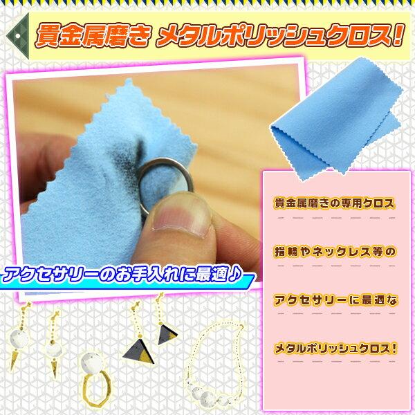 貴金属磨き 布 宝石磨き メタルクロス つや出し 小さな傷 除去 クリーナー アクセサリークロス シルバー磨き - aimcube画像2
