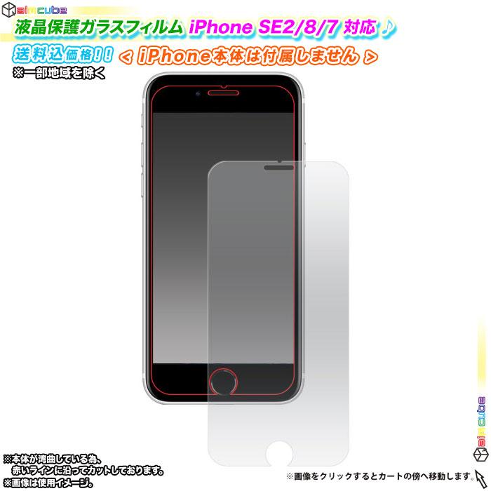 液晶保護ガラスフィルム iPhone SE2 iPhone8 iPhone7 専用フィルム - エイムキューブ画像1
