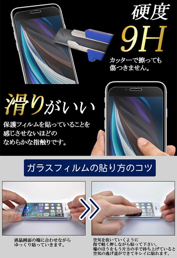 液晶保護ガラスフィルム iPhone SE2 iPhone8 iPhone7 専用フィルム - エイムキューブ画像3