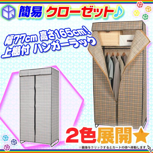 簡易クローゼット 77cm幅 カバー付 スーツハンガー コート収納 スーツ収納 衣類収納 - エイムキューブ画像1