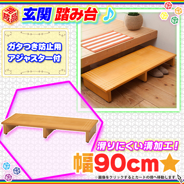 天然木製 玄関台 幅90cm ステップ 踏み台 木製ステップ 天然木製 ステップ - エイムキューブ画像1