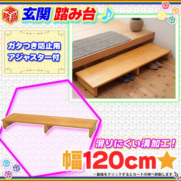 天然木製 玄関台 幅120cm ステップ 踏み台 木製ステップ 天然木製 ステップ - エイムキューブ画像1