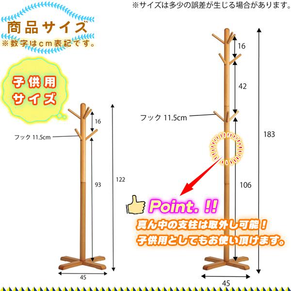ポールハンガー 高さ180cm 122cm コートハンガー ジャケットハンガー こども用 - エイムキューブ画像3