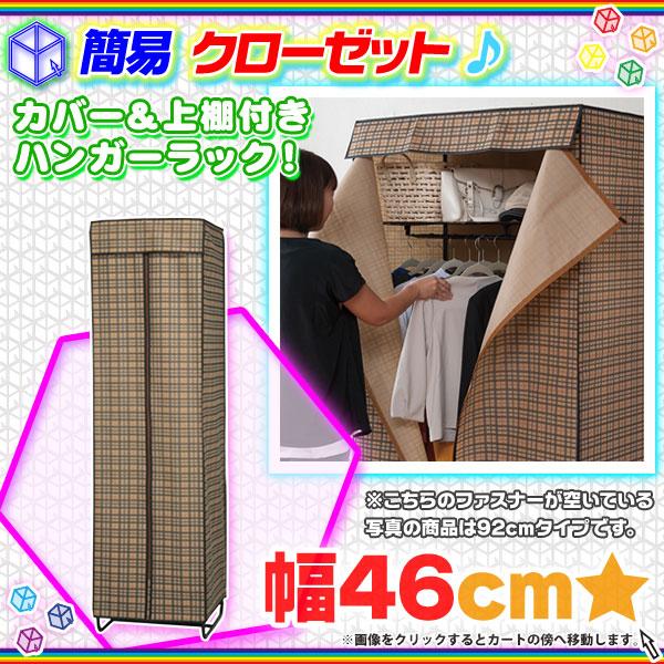 簡易クローゼット 46cm幅 カバー付 スーツハンガー コート収納 スーツ収納 衣類収納 - エイムキューブ画像1