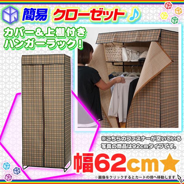 簡易クローゼット 62cm幅 カバー付 スーツハンガー コート収納 スーツ収納 衣類収納 - エイムキューブ画像1
