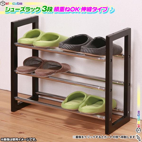 シューズラック3段 横幅伸縮 木製フレーム 靴収納 玄関 収納 皮靴 整理 棚 玄関 ラック - エイムキューブ画像1