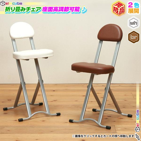 座面高 調整 キッチンチェア 折りたたみ椅子 脱衣所 椅子 キッチンチェアー 台所イス - エイムキューブ画像1