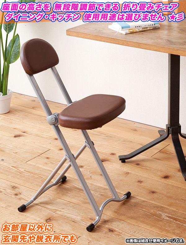 台所いす 作業椅子 補助椅子 高さ無段階調節 座面 高さ調節 折畳み - aimcube画像2