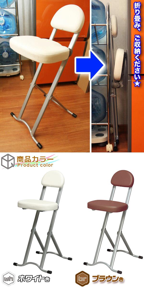 座面高 調整 キッチンチェア 折りたたみ椅子 脱衣所 椅子 キッチンチェアー 台所イス - エイムキューブ画像5