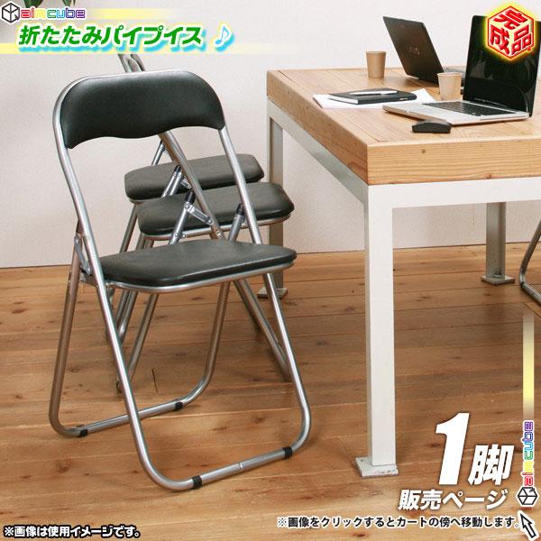 パイプ椅子 パイプイス 折りたたみ椅子 スチールパイプ椅子 - エイムキューブ画像1