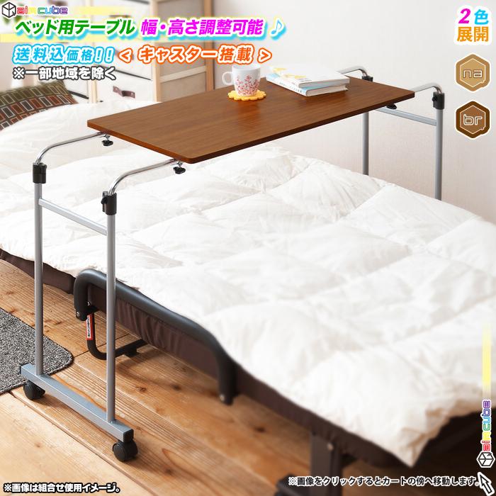 ベッド用テーブル 横幅92.5〜145cm 調整可能 介護テーブル ベッド用 フリーテーブル 作業台 - エイムキューブ画像1