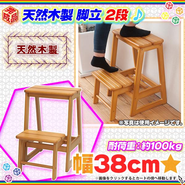 踏み台 2段 天然木製  幅38cm ステップ 踏台 木製 脚立 脚立 キッチン 踏み台 - エイムキューブ画像1