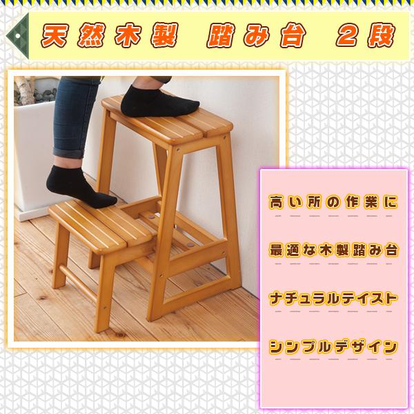 木製ステップ 折りたたみ 踏み台 耐荷重約100kg 木製 ステップ 小さめ 踏み台 - aimcube画像2