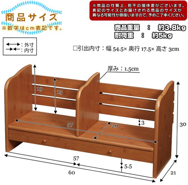 木目調 本立て 引出し収納付 ブックスタンド 卓上 仕切り板 可動 教科書 辞書 小物 収納 - エイムキューブ画像5