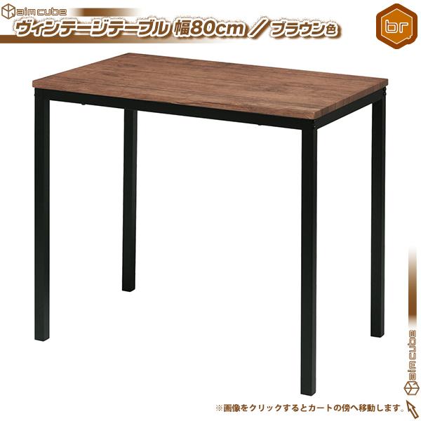 ダイニングテーブル 幅80cm コーヒーテーブル ヴィンテージ 2人用 北欧風 シンプルデザイン - aimcube画像1
