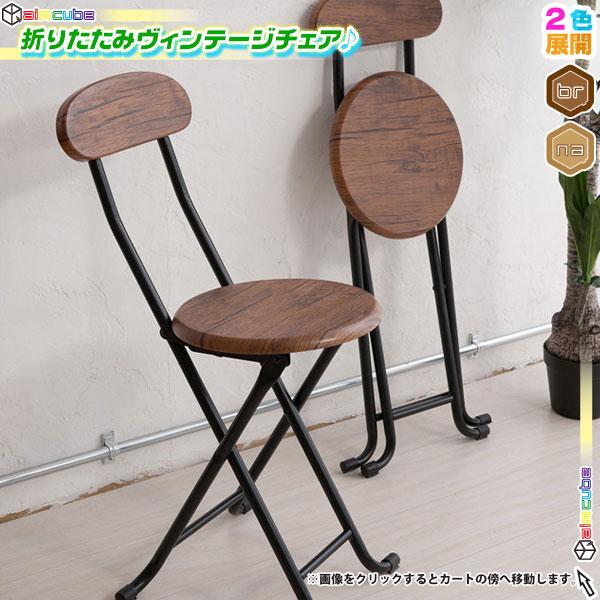 折りたたみ チェア キッチンチェア 補助椅子 ヴィンテージチェア 完成品 台所チェア - エイムキューブ画像1