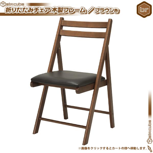 折り畳みチェア 天然木フレーム 折りたたみチェア 椅子 木製フレーム チェア 完成品 - エイムキューブ画像1