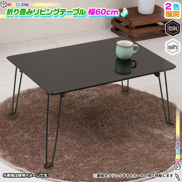 折りたたみテーブル 幅60cm センターテーブル リビングテーブル 完成品 コンパクトテーブル - エイムキューブ画像1